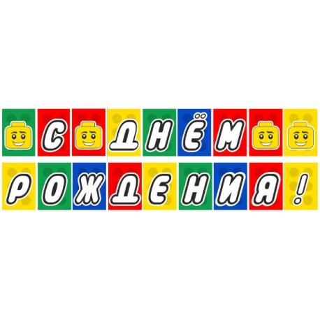 Banner Lego С ДНЕМ РОЖДЕНИЯ